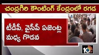 చంద్రగిరి కౌంటింగ్ కేంద్రంలో రగడ | Tension erupts in APand#39;s Chandragiri over Election Counting