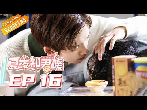陸劇-夏夜知君暖-EP 16