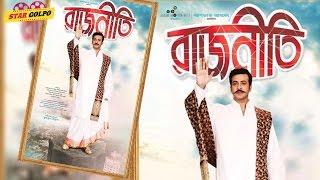 ঝড় তুললো শাকিব খানের রাজনীতির পোস্টার | Shakib Khan and Apu Biswas movie Rajniti