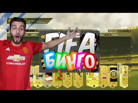 Сп***л у Ruha? Игрок 87+ | Fifa Бинго #1