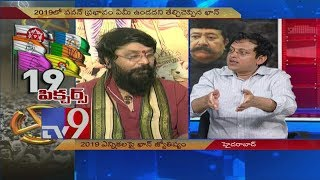 Babu Gogineni Vs Astrologers over Khan's astrology on 2019 elections