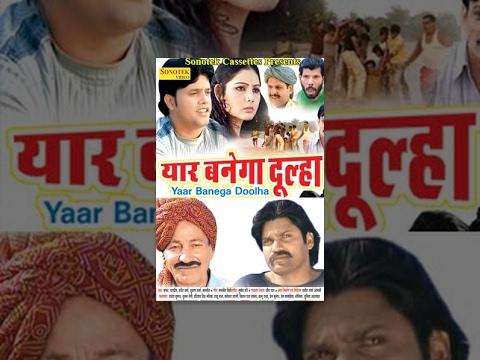 Yaar Banega Dulha | यार बनेगा दुल्हा | Suman Negi | Haryanvi Full Movies | Hot Films video