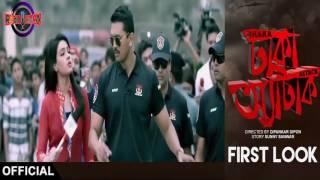 Dhaka Attack Bangla Movie Trailer Dhaka Attack 2017 Official First Look Arifin Shuvo Mahi