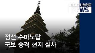 R]정선 수마노탑 국보 승격, 현지 실사 진행