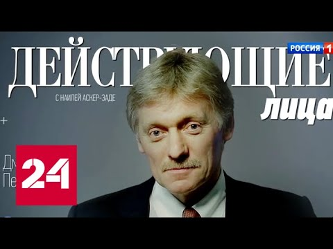 Дмитрий Песков - Действующие лица с Наилей Аскер-заде - Россия 24