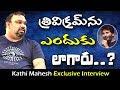 త్రివిక్రమ్ ను ఎందుకు లాగారు..Kathi Mahesh Interview | Kathi Mahesh vs PK | 10TV