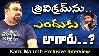 త్రివిక్రమ్ ను ఎందుకు లాగారు..Kathi Mahesh Interview | Kathi Mahesh vs PK