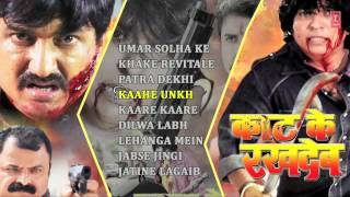 Kaat Ke Rakh Deb [ Bhojpuri Full Audio Songs Jukebox ] Feat.Pingksh & Punam Dubey