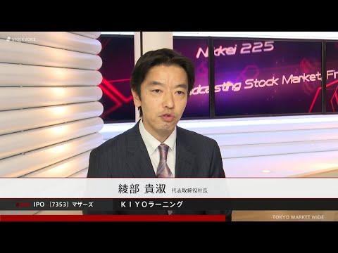 KIYOラーニング[7353]東証マザーズ IPO