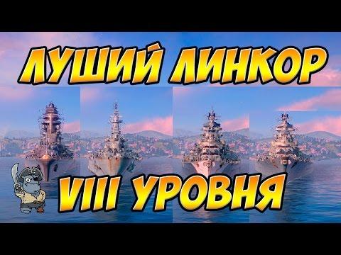 World of Warships Самый лучший линкор VIII уровня