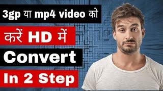 how to convert 3gp, mp4, video in HD || 3gp video ko hd me keise convert kare