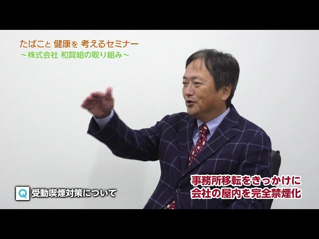 セミナー動画(株式会社和賀組の取り組み)