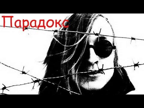 Гражданская Оборона, Егор Летов - Парадокс