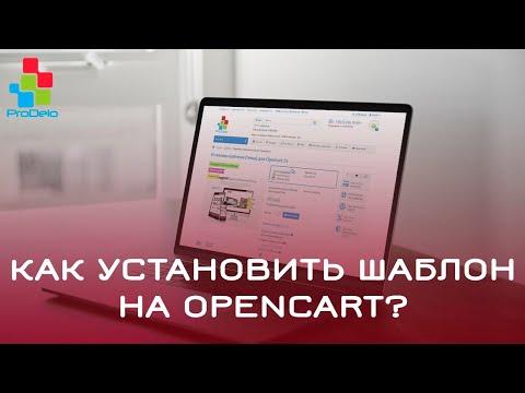 Как установить шаблон на Opencart 2 (OcStore 2.1.0.2.1) #12