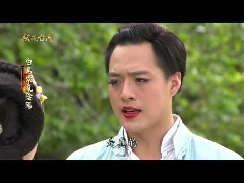 台劇-戲說台灣-白馬穴亂陰陽-EP 05