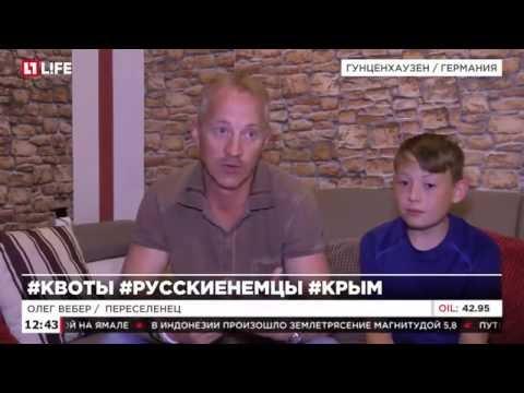 В Крыму предложили увеличить квоту на русских немцев