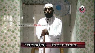 377 Jumar Khutba Oporadh by Sifat Hasan