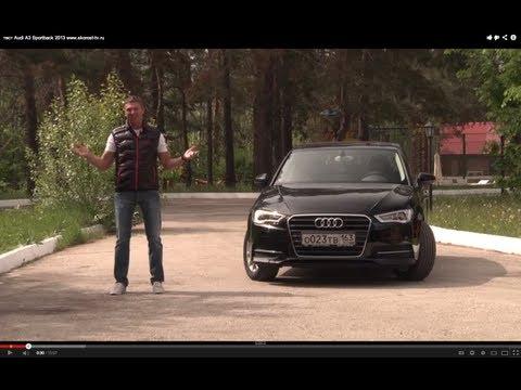 Тест Audi A3 Sportback  2013