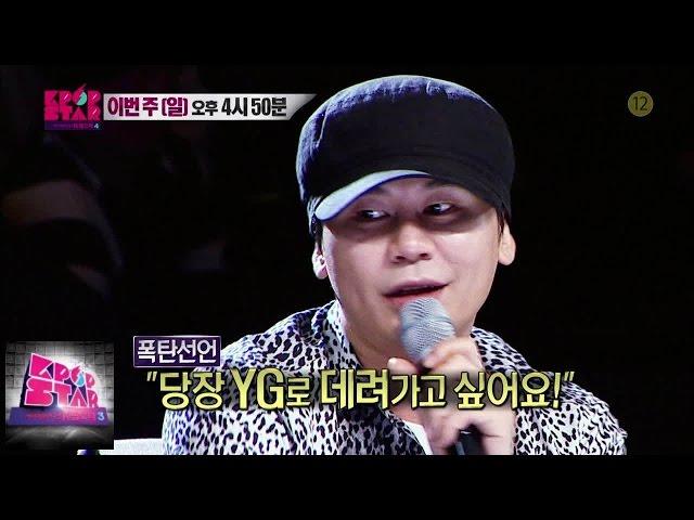 [예고 2회] K팝스타 시즌4, 너무 뜨거운 것 아니예요? @K팝스타 시즌4 141130