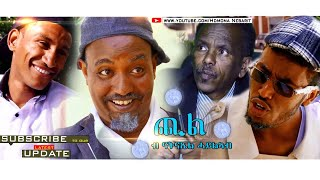 HDMONA - ጪል ብ ናትናኤል ሓይለኣብ Chil by Natnael Hayleab - New Eritrean Comedy 2018