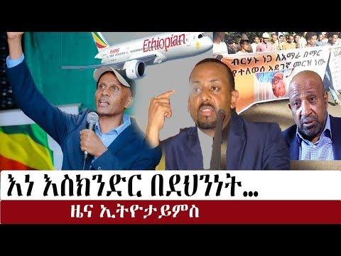 Ethiopia: የኢትዮታይምስ የእለቱ ዜና   EthioTimes Daily Ethiopian News   Eskinder Nega, Berhanu Nega, Abiy thumbnail