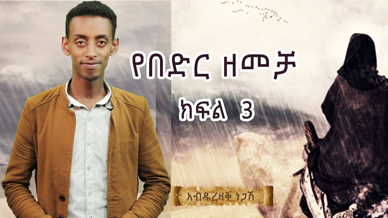 የበድር ዘመቻ ክፍል 3 ᴴᴰ | by Abdurezak Negash| #ethioDAAWA