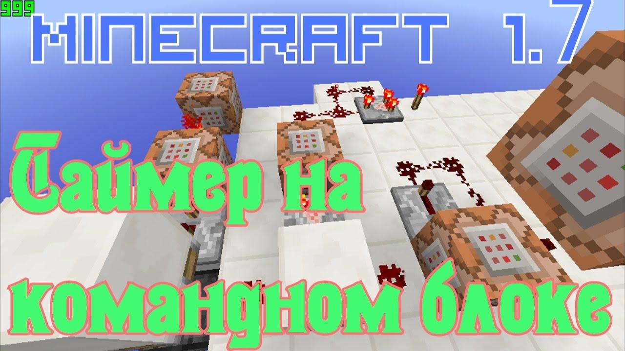 Таймер на Командном блоке Механизмы Minecraft - YouTube