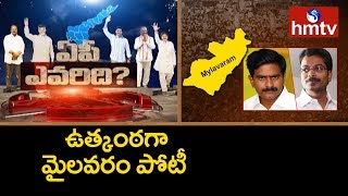 Tough Competition Between TDP and YSRCP for Mylavaram | AP Evaridhi | hmtv