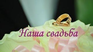Слайд шоу поздравления к свадьбе