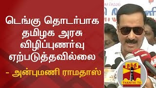 TN Govt has not created any awareness on dengue for past 5 Months - Anbumani Ramadoss | Thanthi TV