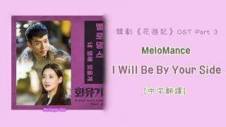 [中字翻譯] MeloMance (멜로망스) - I Will Be By Your Side (화유기/Hwayugi/花遊記) OST Part 3