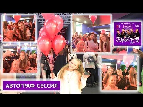 Автограф-сессия с Open Kids | MILENA WAY