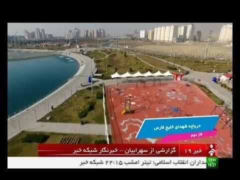Iran Tehran, Persian Gulf martyrs lake phase two فاز دوم درياچه شهداي خليج فارس تهران ايران