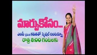 MP Kavitha's Special Interview Teaser | 19-08-2018  live Telugu