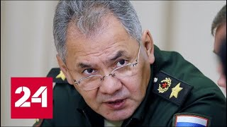 Шойгу: США подталкивают другие страны к новой гонке вооружений - Россия 24