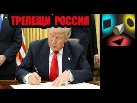 СРОЧНАЯ НОВОСТЬ! Трамп подписал закон об антироссийских санкциях.