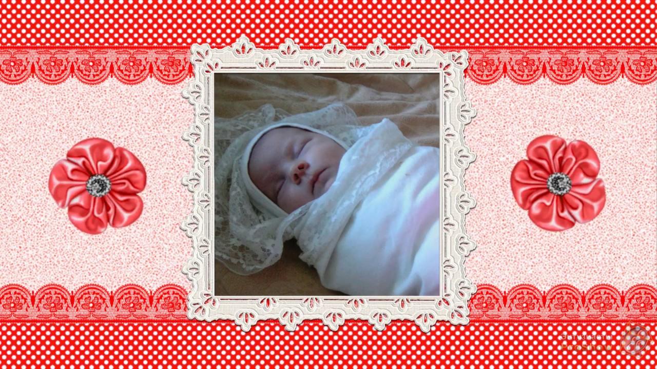 Открытку с новорожденной девочкой 692