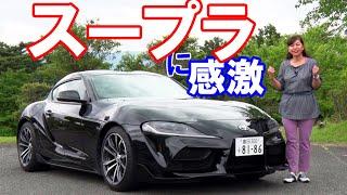 竹岡 圭の今日もクルマと・・・トヨタ スープラ Test Drive