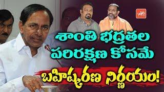 CM KCR Reacted on Kathi Mahesh and Swami Paripoornananda Expulsion from Telangana