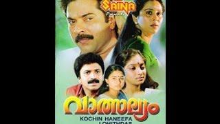 Thappana - Vatsalyam 1993: Full Malayalam Movie
