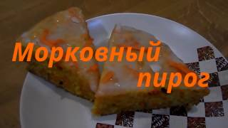 Delicious Carrot Cake Recipe. Морковный пирог. Рецепт.Вкусный пирог. Готовим дома