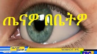 Ethiopia: Common Eye Disorders: Pictures, Symptoms, Treatments