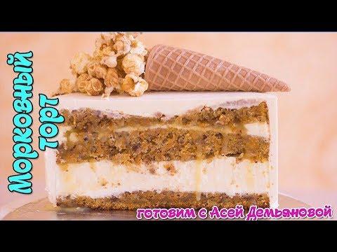 Морковный торт с апельсиновой карамелью и чизкейком внутри Простой и Очень вкусный рецепт торта