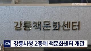 강릉 책문화센터 개관