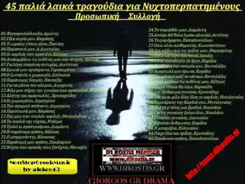 45 palia laIka tragoydia gia nixtoperpatimenoys by Giorgos Drama [ 10 of 10 ] NonStopGreekMusic