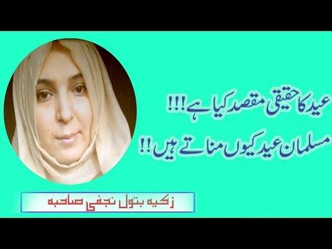 Eid Ka Maqsad Kaya Hy | Musalmaan Eid kiun Manaty Hyn | 2018 | HD