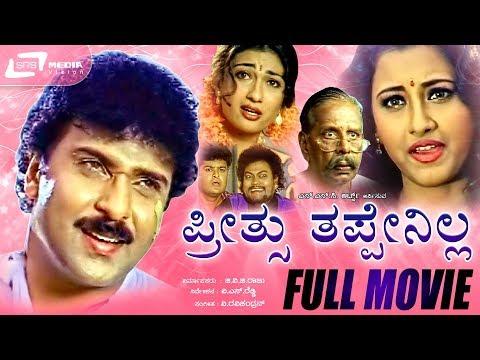 Preethsu Thappenilla -- ಪ್ರೀತ್ಸು ತಪ್ಪೇನಿಲ್ಲ |kannada Full Hd Movie|feat. Ravichandran, Rachana video