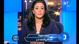 مصرx يوم| محامى أحمد عز موكلى رشح نفسه للبرلمان   ولا يوجد قانون يمنعه  والصندوق سيقول كلمته