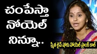 Singer Smita gets irated on Noel Sean | Noel Prank Call | Pop Singer Smita Celebrity Interview
