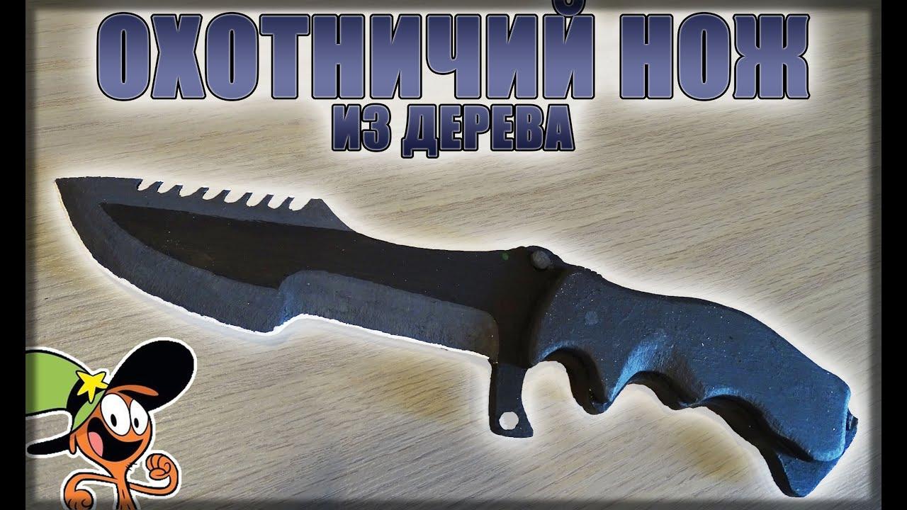 Как сделать охотничий нож из кс го своими руками
